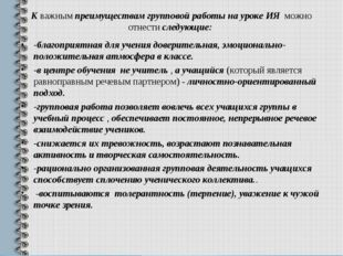 К важным преимуществам групповой работы на уроке ИЯ можно отнести следующие: