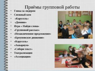 Приёмы групповой работы Гонка за лидером Снежный ком «Карусель» «Домино» Игра