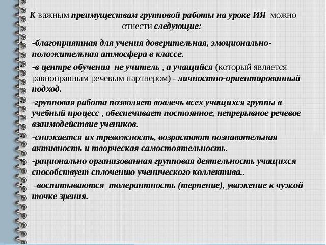 К важным преимуществам групповой работы на уроке ИЯ можно отнести следующие:...