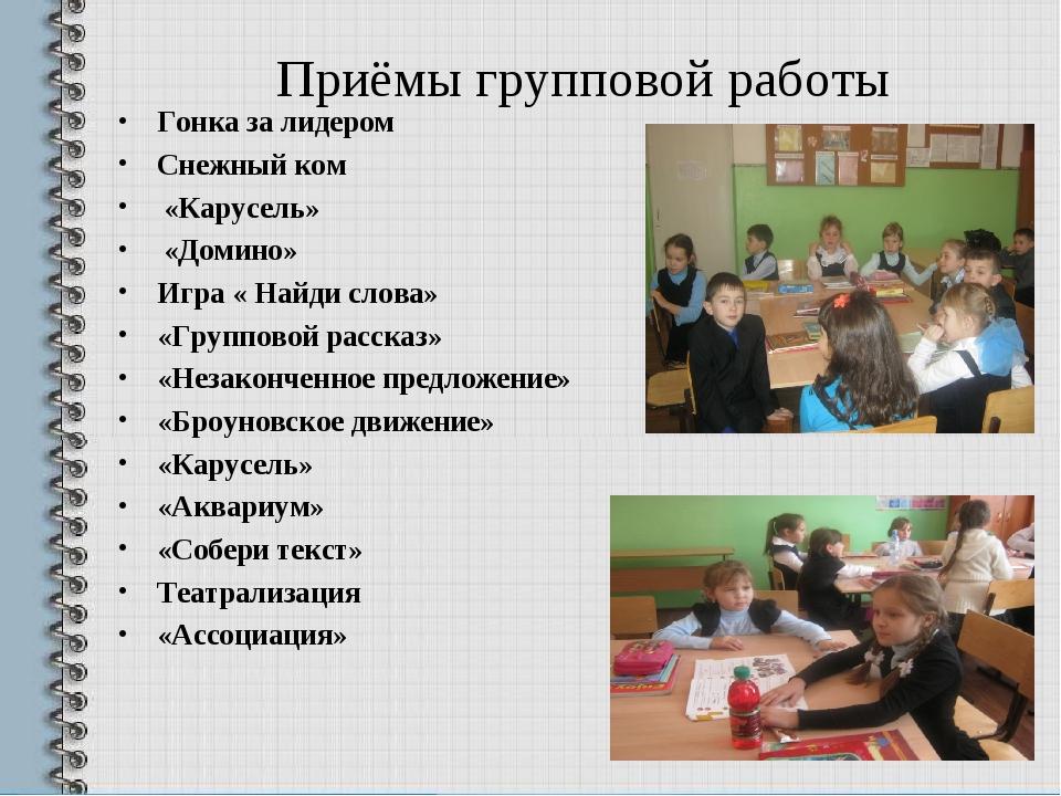Приёмы групповой работы Гонка за лидером Снежный ком «Карусель» «Домино» Игра...