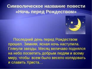 Символическое название повести «Ночь перед Рождеством» Последний день перед Р