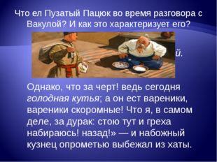 Что ел Пузатый Пацюк во время разговора с Вакулой? И как это характеризует ег
