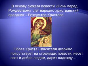 В основу сюжета повести «Ночь перед Рождеством» лег народно-христианский пра