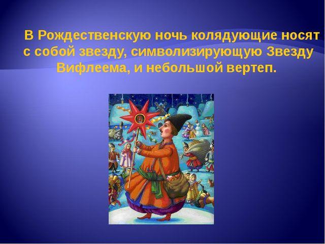 В Рождественскую ночь колядующие носят с собой звезду, символизирующую Звезд...