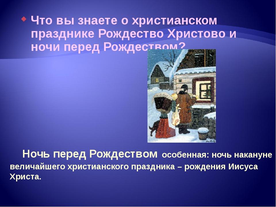 Ночь перед Рождеством особенная: ночь накануне величайшего христианского пра...