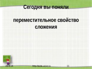 Сегодня вы поняли переместительное свойство сложения http://aida.ucoz.ru