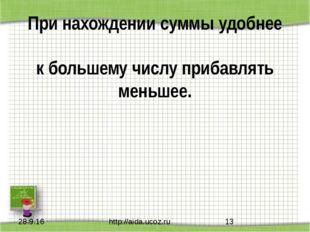 При нахождении суммы удобнее к большему числу прибавлять меньшее. http://aida