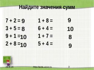 Найдите значения сумм 7 + 2 =1 + 8 = 3 + 5 =6 + 4 = 9 + 1 =1 + 7