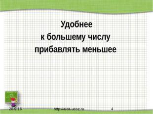 Удобнее к большему числу прибавлять меньшее http://aida.ucoz.ru