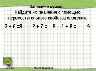 Запишите суммы. Найдите их значения с помощью переместительного свойства слож