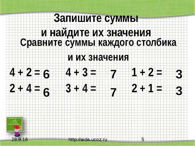 Запишите суммы и найдите их значения Сравните суммы каждого столбика и их зна...