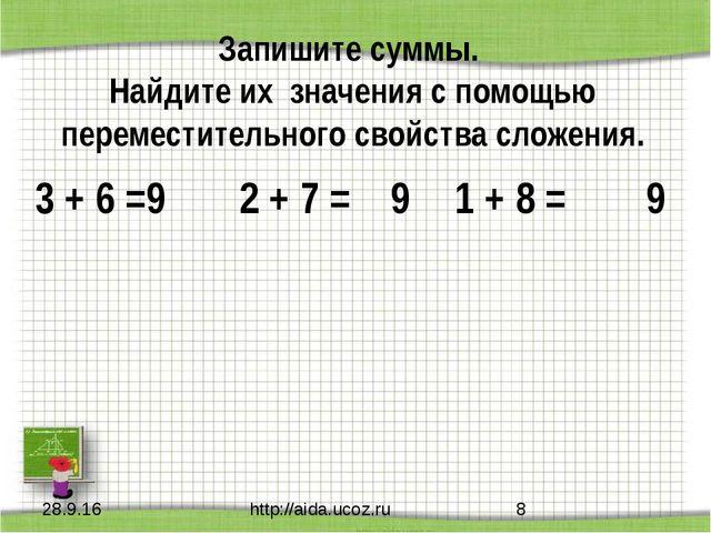 Запишите суммы. Найдите их значения с помощью переместительного свойства слож...