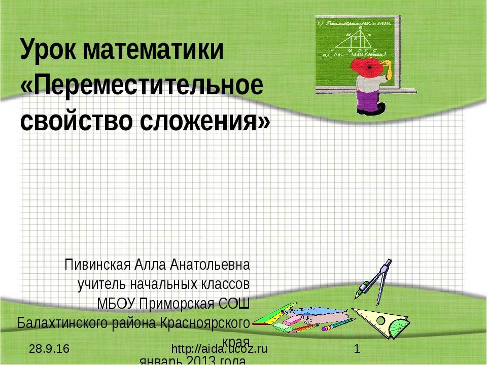 Урок математики «Переместительное свойство сложения» Пивинская Алла Анатольев...
