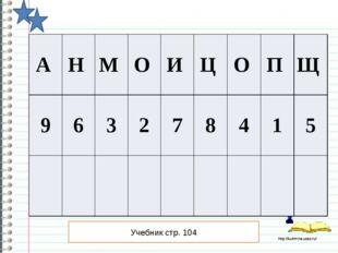 Учебник стр. 104 А Н М О И Ц О П Щ 9 6 3 2 7 8 4 1 5 http://ku4mina.ucoz.ru/