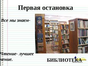 Первая остановка Все мы знаем- Чтение- лучшее учение. На уроке почитаем, Мног