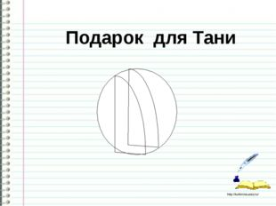 Подарок для Тани http://ku4mina.ucoz.ru/