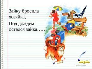 Зайку бросила хозяйка, Под дождем остался зайка…… http://ku4mina.ucoz.ru/ htt