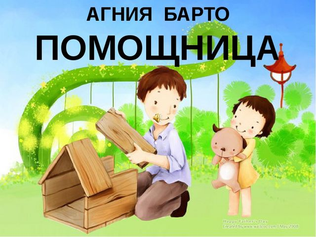 АГНИЯ БАРТО ПОМОЩНИЦА http://ku4mina.ucoz.ru/