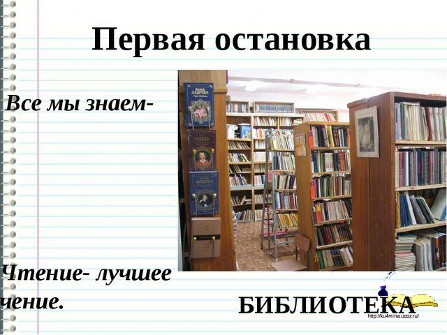 Первая остановка Все мы знаем- Чтение- лучшее учение. На уроке почитаем, Мног...