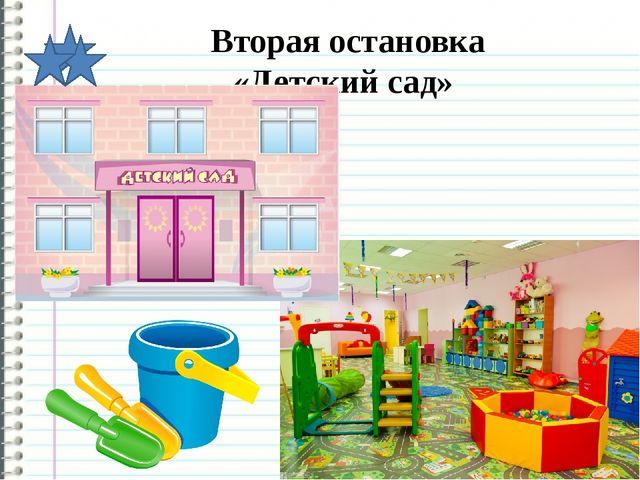 Вторая остановка «Детский сад» http://ku4mina.ucoz.ru/ http://ku4mina.ucoz.ru/