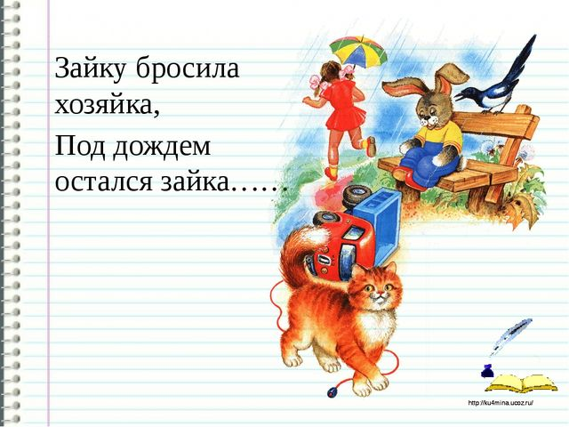 Зайку бросила хозяйка, Под дождем остался зайка…… http://ku4mina.ucoz.ru/ htt...
