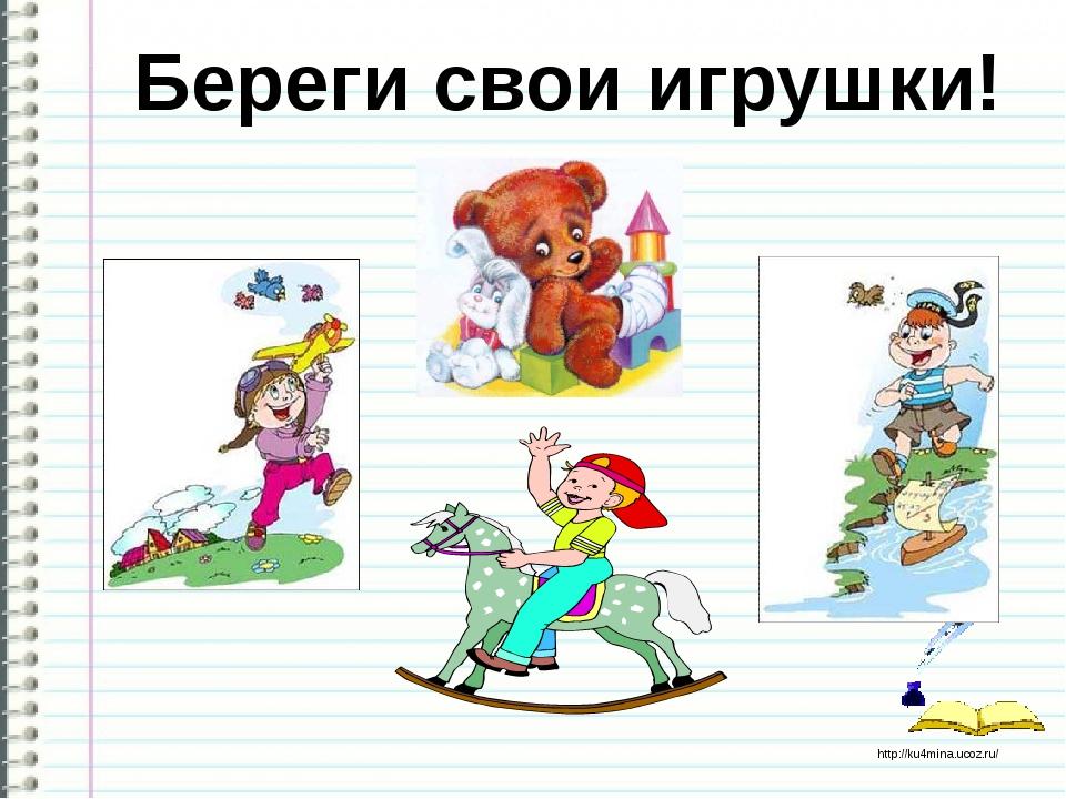 Береги свои игрушки! http://ku4mina.ucoz.ru/