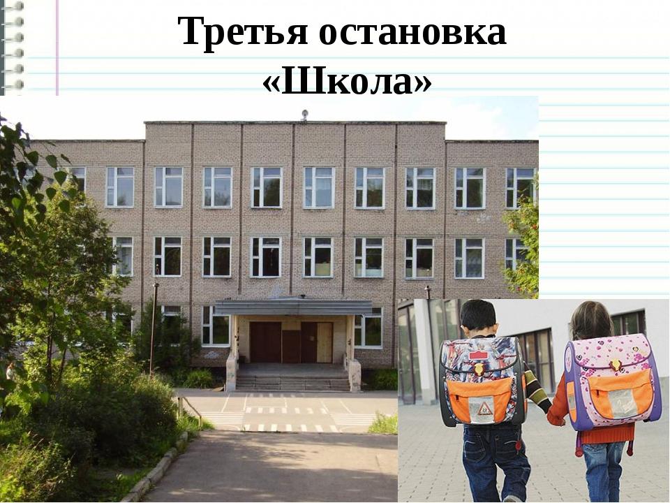 Третья остановка «Школа» http://ku4mina.ucoz.ru/ http://ku4mina.ucoz.ru/