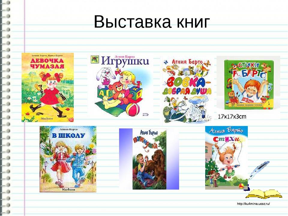 Выставка книг http://ku4mina.ucoz.ru/ http://ku4mina.ucoz.ru/