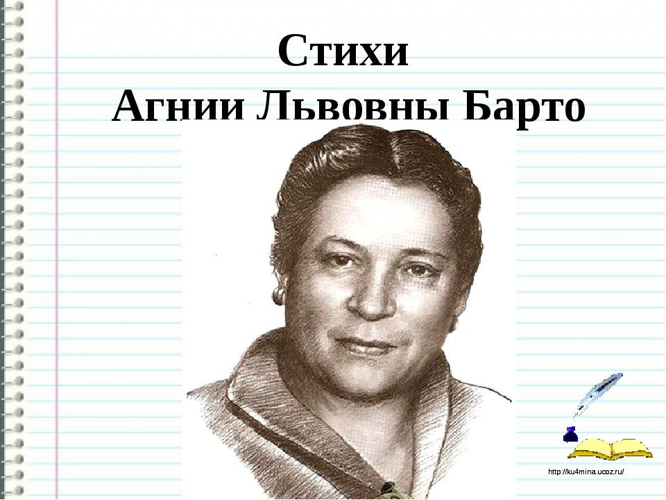 Стихи Агнии Львовны Барто http://ku4mina.ucoz.ru/ http://ku4mina.ucoz.ru/