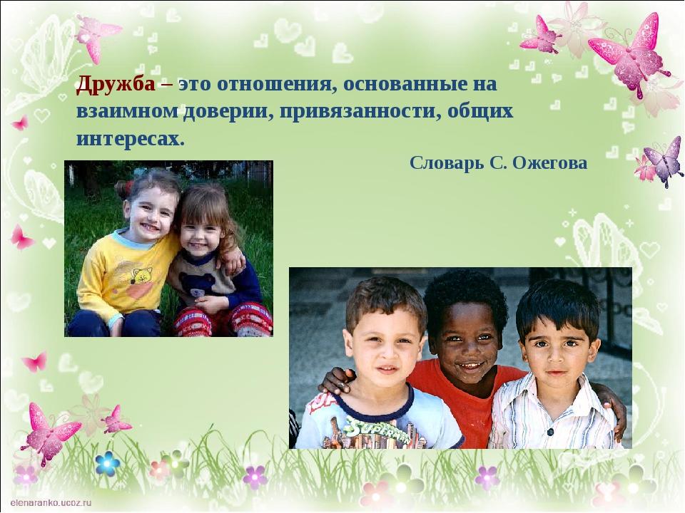 Дружба – это отношения, основанные на взаимном доверии, привязанности, общих...