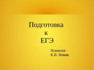 Подготовка к ЕГЭ Психолог К.В. Новик