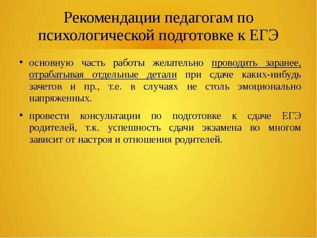 Рекомендации педагогам по психологической подготовке к ЕГЭ основную часть раб...