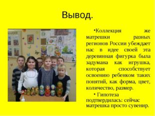 Вывод. Коллекция же матрешки разных регионов России убеждает нас в идее своей