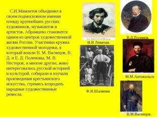 С.И.Мамонтов объединил в своем подмосковном имении плеяду крупнейших русских
