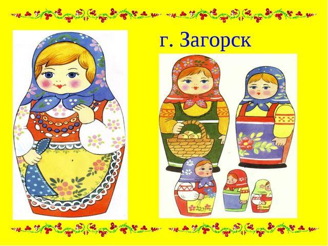 г. Загорск