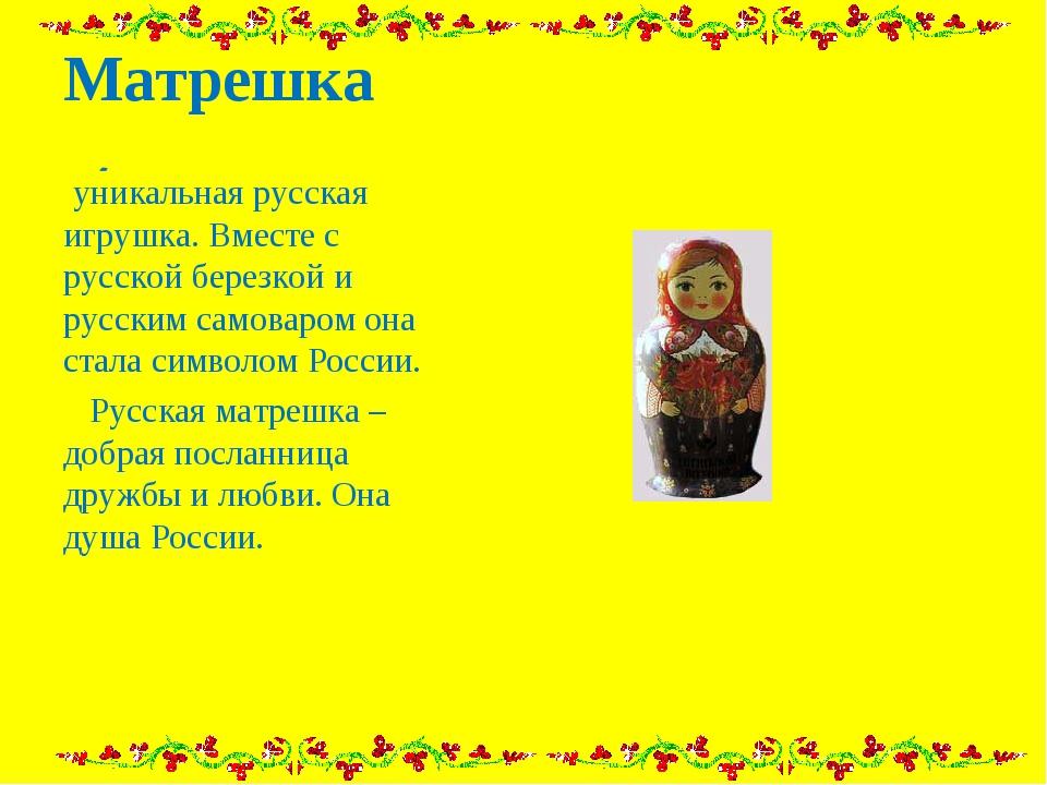 Матрешка - уникальная русская игрушка. Вместе с русской березкой и русским са...