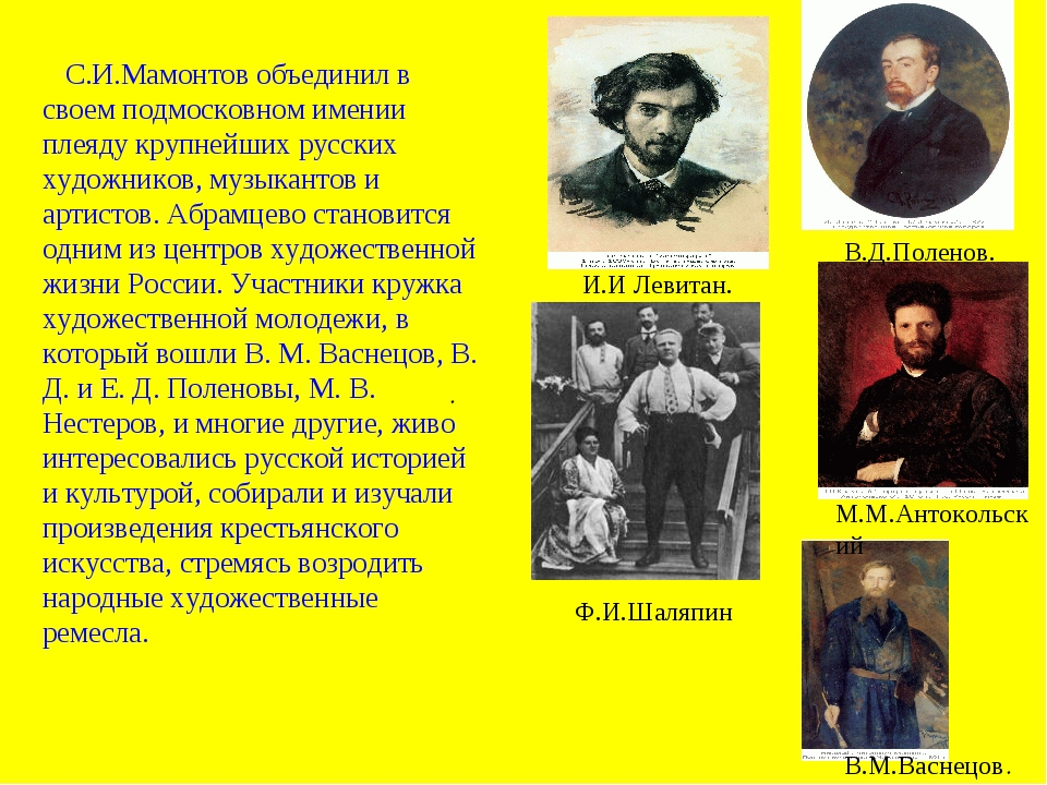С.И.Мамонтов объединил в своем подмосковном имении плеяду крупнейших русских...