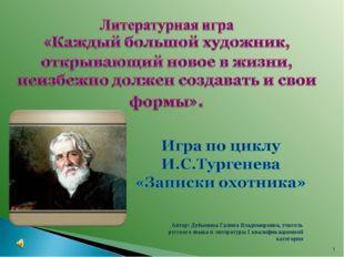 * Автор: Дубынина Галина Владимировна, учитель русского языка и литературы I