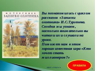 Вы познакомились с циклом рассказов «Записки охотника» И.С.Тургенева. Сегодня
