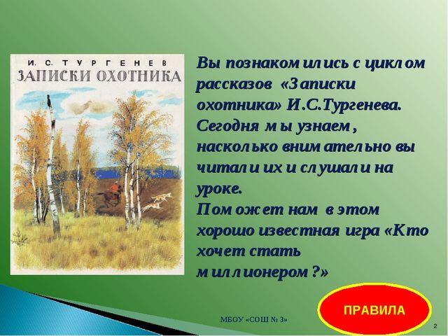 Вы познакомились с циклом рассказов «Записки охотника» И.С.Тургенева. Сегодня...