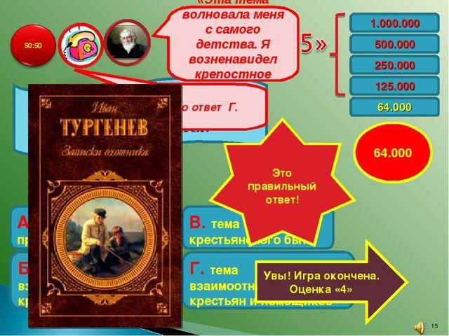 1.000.000 500.000 250.000 125.000 64.000 Основной темой цикла «Записки охотни...