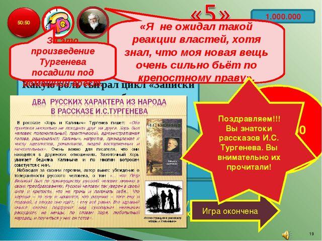 1.000.000 Какую роль сыграл цикл «Записки охотника» в судьбе писателя И.С.Тур...