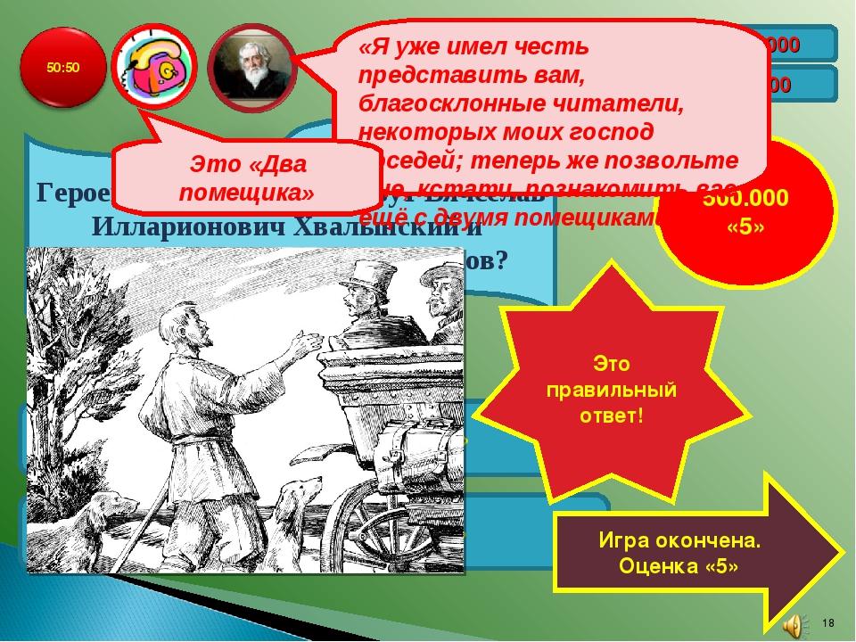 1.000.000 500.000 Героев какого рассказа зовут Вячеслав Илларионович Хвалынск...