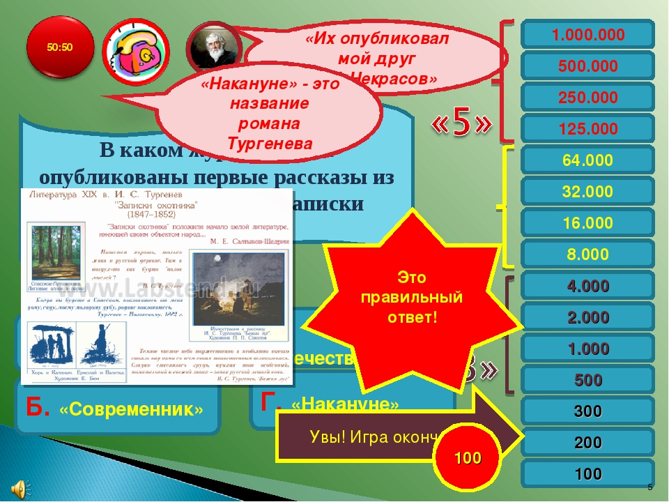 «Их опубликовал мой друг Н.А.Некрасов» 1.000.000 500.000 250.000 125.000 64.0...