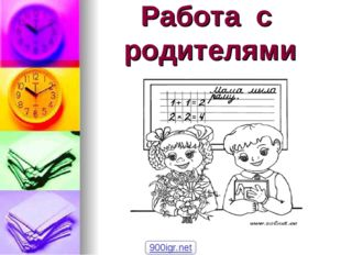 Работа с родителями 900igr.net