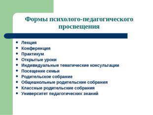 Формы психолого-педагогического просвещения Лекция Конференция Практикум Откр