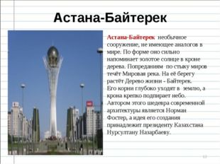 Астана-Байтерек * Астана-Байтерек необычное сооружение, не имеющее аналогов в