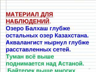* МАТЕРИАЛ ДЛЯ НАБЛЮДЕНИЙ. Озеро Балхаш глубже остальных озер Казахстана. Акв