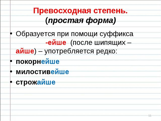 Превосходная степень. (простая форма) Образуется при помощи суффикса -ейше (...