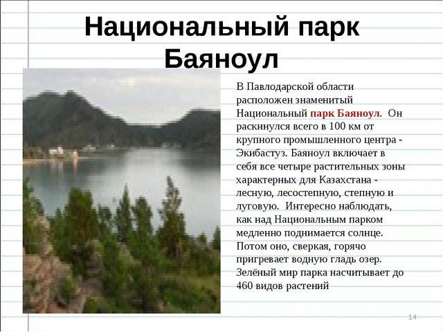 Национальный парк Баяноул * В Павлодарской области расположен знаменитый Наци...